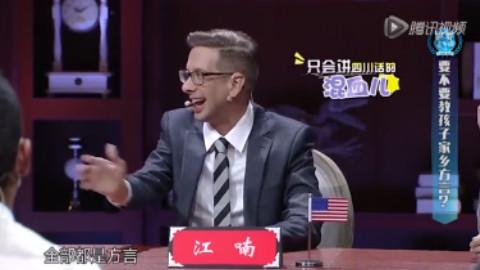 老外在四川呆了17年后,满嘴方言,现场抱刘继芬,太搞笑了