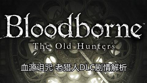 ORNX 血源诅咒 老猎人DLC剧情解析
