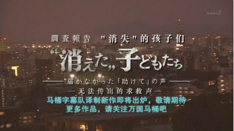 """[马桶字幕组][NHK纪录片][""""消失""""的孩子们——无法传出的求救声]中日双字"""