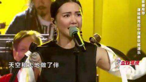 谭维维与华阴老腔艺人表演《给你一点颜色》