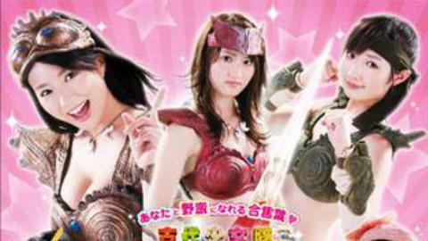 古代少女队Dogoon V11【720P】
