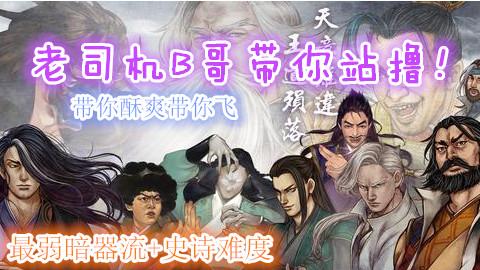 【BB】侠客风云传DLC天王归来酥爽解说第32回-刀剑合并
