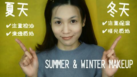 化妆教程-冬天怎么妆,主要看气质