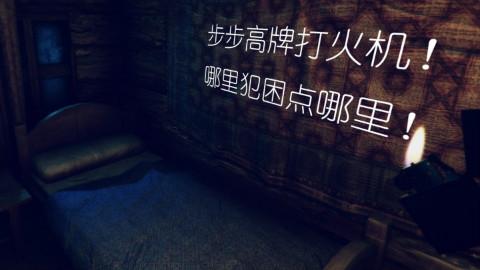 【恐怖游戏】趁着夜色!无情玩♂弄八尺巨汉!木柴荒岛EP03