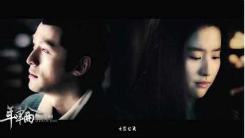 胡歌刘亦菲《年轮 • 别亦无期》