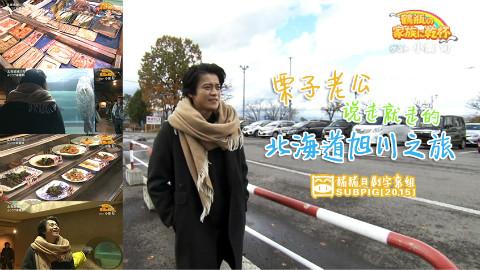 【2015综艺】小栗旬 说走就走的北海道旭川之旅 前篇【猪猪日剧字幕组】