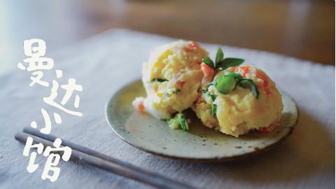 【曼达小馆】日式土豆沙拉与纯米吟酿【居酒屋系列第5集】