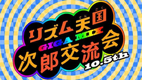 【太鼓达人】次郎交流会10.5th(节奏天国GIGAMIX)