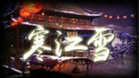 【满汉】寒江雪【老干妈】继扇子舞后的第二次投稿(///ω///)