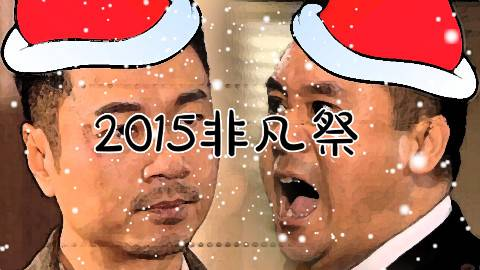 【合作】2015非凡祭