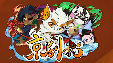 京剧猫01 初现!最后的京剧猫