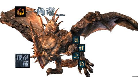 怪物猎人OL【虫虫解说】单挑断刃一角龙