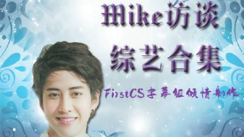 [FirstCS][MIKE&GOLF 2013谢谢你Party EP7][泰语中字][高清]