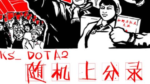 【KsDotA2随机上分录】8-9魔龙小鹿&憋屈帕克