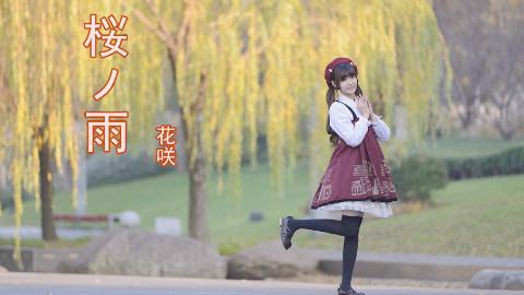 【花咲★】樱之雨【诞生日】