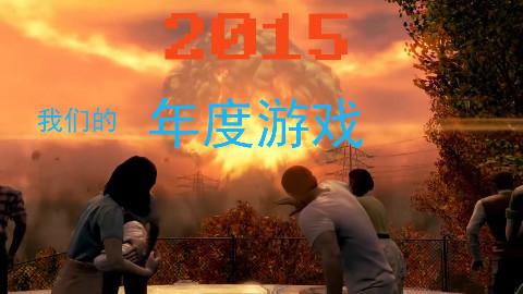 2015我们的年度游戏