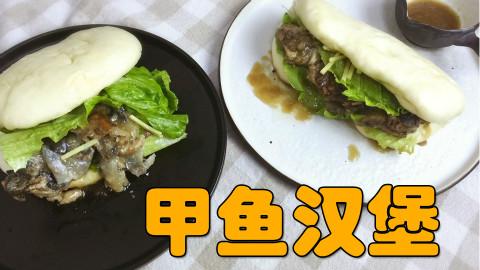 【食戟之灵】滋阴补肾甲鱼汉堡 怪兽级的美味! 黄焖馒头第九弹