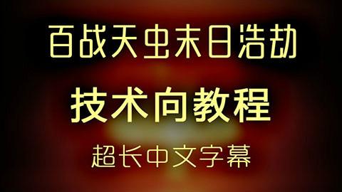 百战天虫末日浩劫教程(中文字幕)