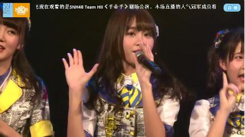 SNH48:新年的钟声(Team HII)