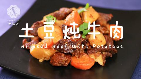迷迭香美食| 土豆炖牛肉