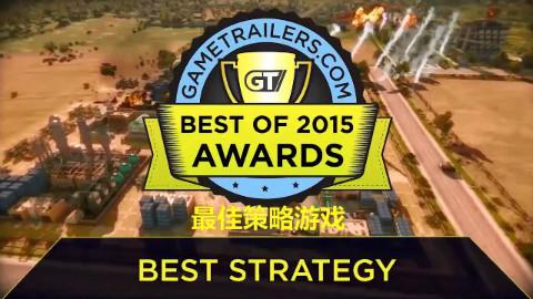 [狂丸字幕组]2015年度GT游戏大奖最佳策略游戏