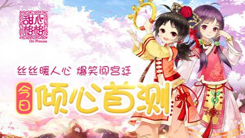 爆笑国产动画《甜心格格》第一季第12集