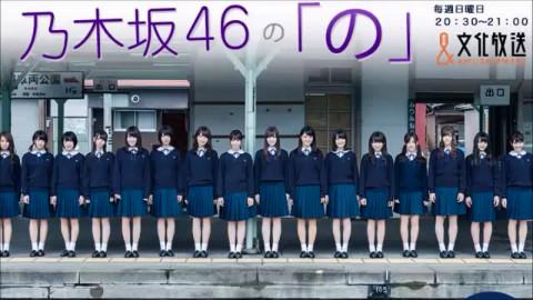 乃木坂46の「の」 第146回(2016年01月17日) 【白石麻衣・松村沙友理】