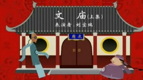 【快乐驿站】文庙 刘宝瑞 单口相声