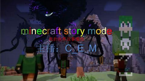 【我的世界故事模式】——第四章(第一集)