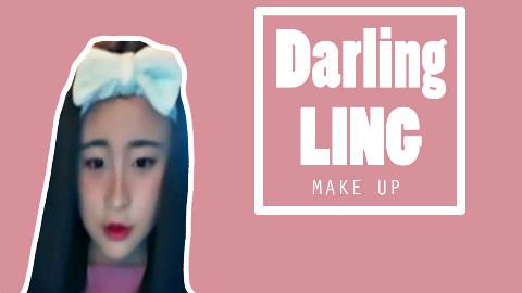 【Darling翎】假期派对的温暖妆容【美妆】