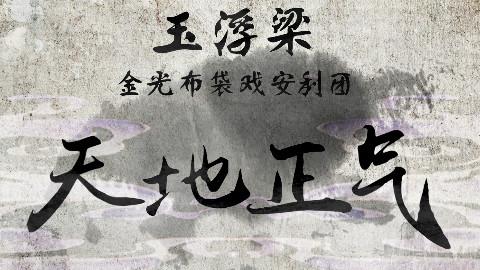 【ido14】玉浮梁金光布袋戏安利团--天地正气.