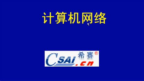 01_1.第01章.计算机网络体系结构