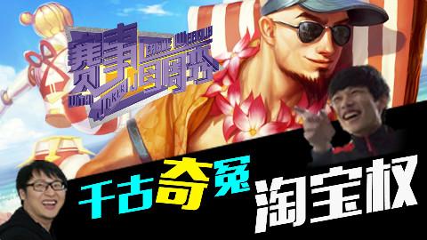 赛事每周秀 EP3: 千古奇冤淘宝权