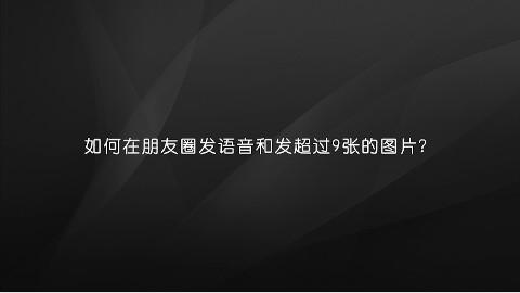 【黑马公社066】朋友圈新奇玩儿法