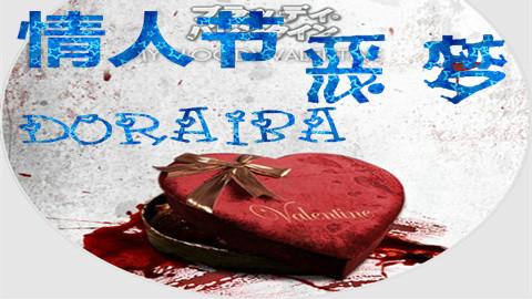 【doraiba】《情人节恶梦》惊吓实况 第一期