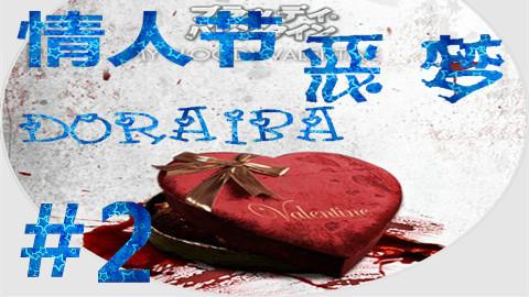 【doraiba】《情人节恶梦》惊吓实况 第二期