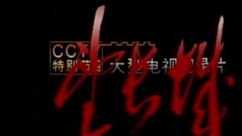 纪录片--望长城 长城两边是故乡 03