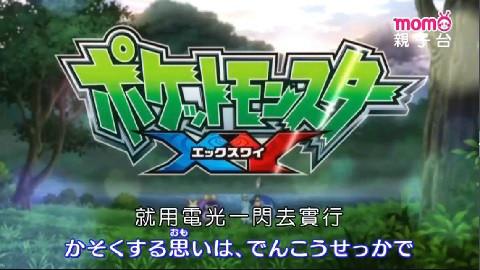 【10月】宠物小精灵XY 86(台配国语)