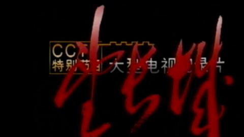 纪录片--望长城  千年干戈化玉帛 01
