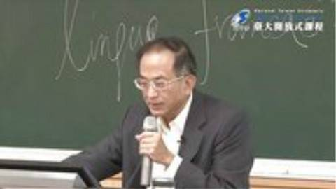 公开课--黄俊杰《朱子的人文精神》01