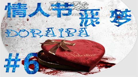 【doraiba】《情人节恶梦》惊吓实况 第六期