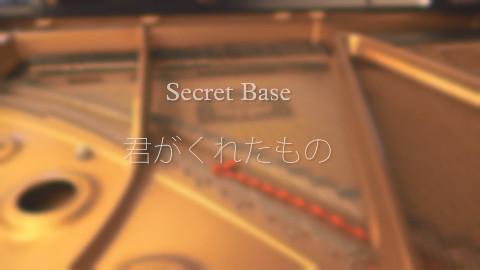 「钢琴」未闻花名 secret base~你给我的所有~ 催泪向钢琴改编独奏