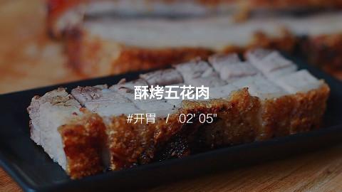 让你流口水的酥烤五花肉