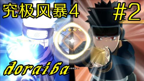【doraiba】火影忍者究极风暴4初见实况 第二期