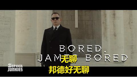 诚实预告片吐槽《007:幽灵党》