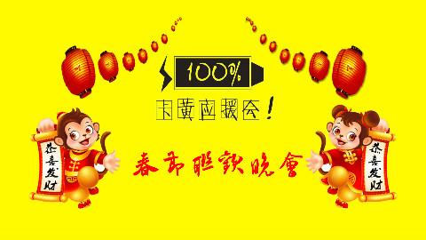 卡黄应援会2016年春节联欢晚会