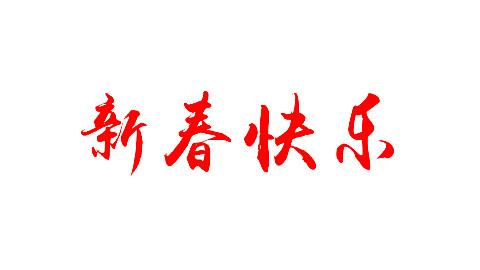 来自红绳会的新年祝福