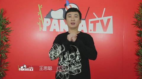 熊猫TV CEO王思聪携众主播向全国人民拜年