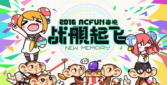 【战舰起飞】2016 猴年 AcFun 春晚:我们的目标,是星辰大海!