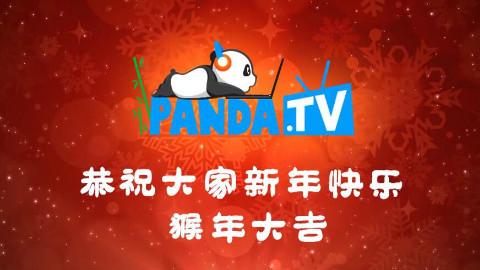 熊猫TV拜年花絮
